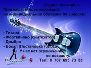 обучение на гитаре, домбыра, фортепиано, вокал
